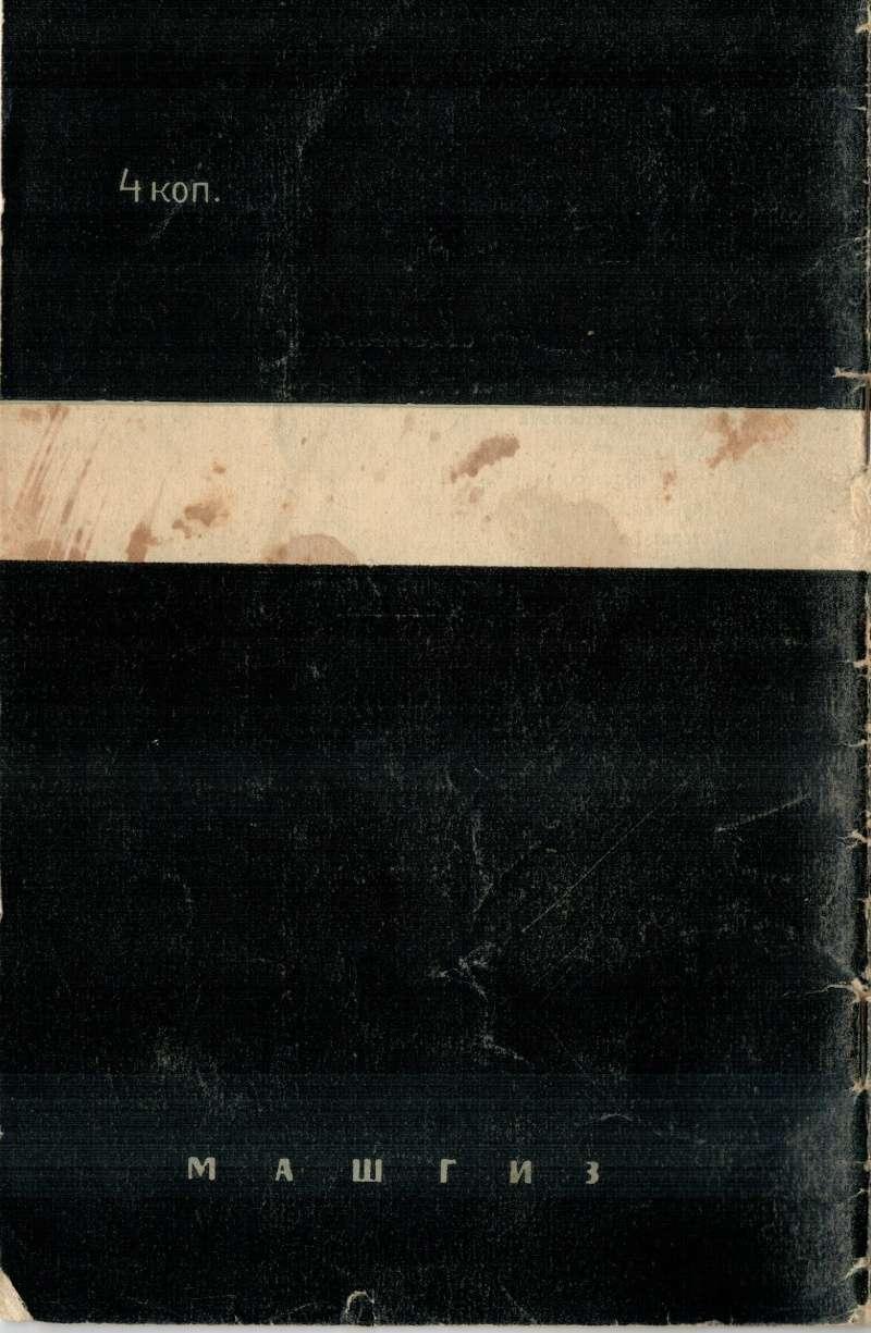 Manuel soviétique d'entretien et de démontage (1961) Manuel36