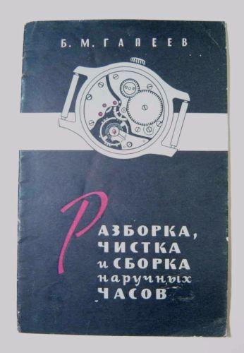 Manuel soviétique d'entretien et de démontage (1961) S-l50010