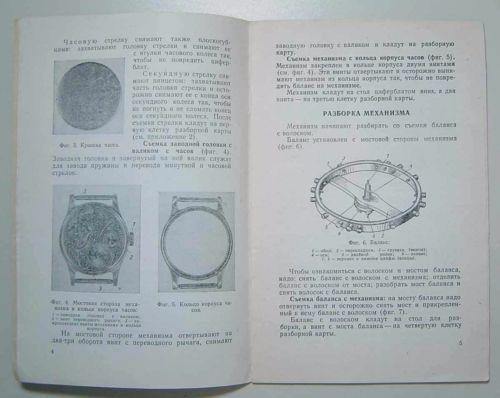 Manuel soviétique d'entretien et de démontage (1961) S-l50011
