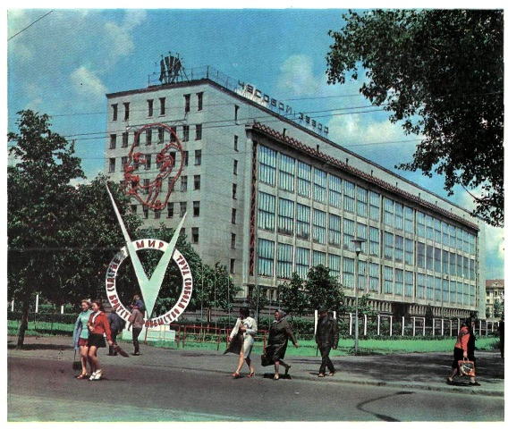 Luch, Electronika et petite histoire de la Fabrique de Montres de Minsk Usine_11