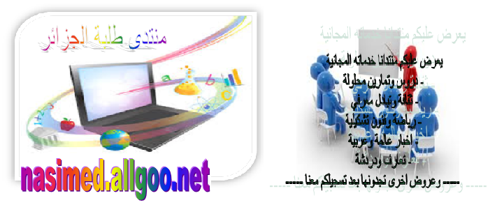 منتدى طلبة الجزائر التعليمي