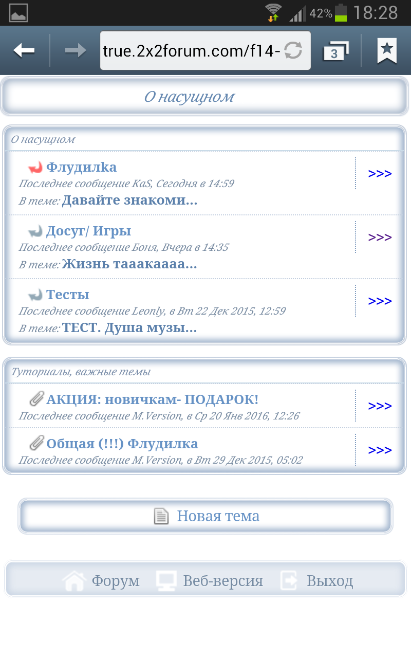 ВАЖНО: мобильная версия Screen11