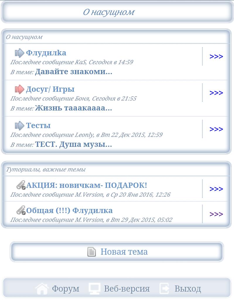 ВАЖНО: мобильная версия Screen14