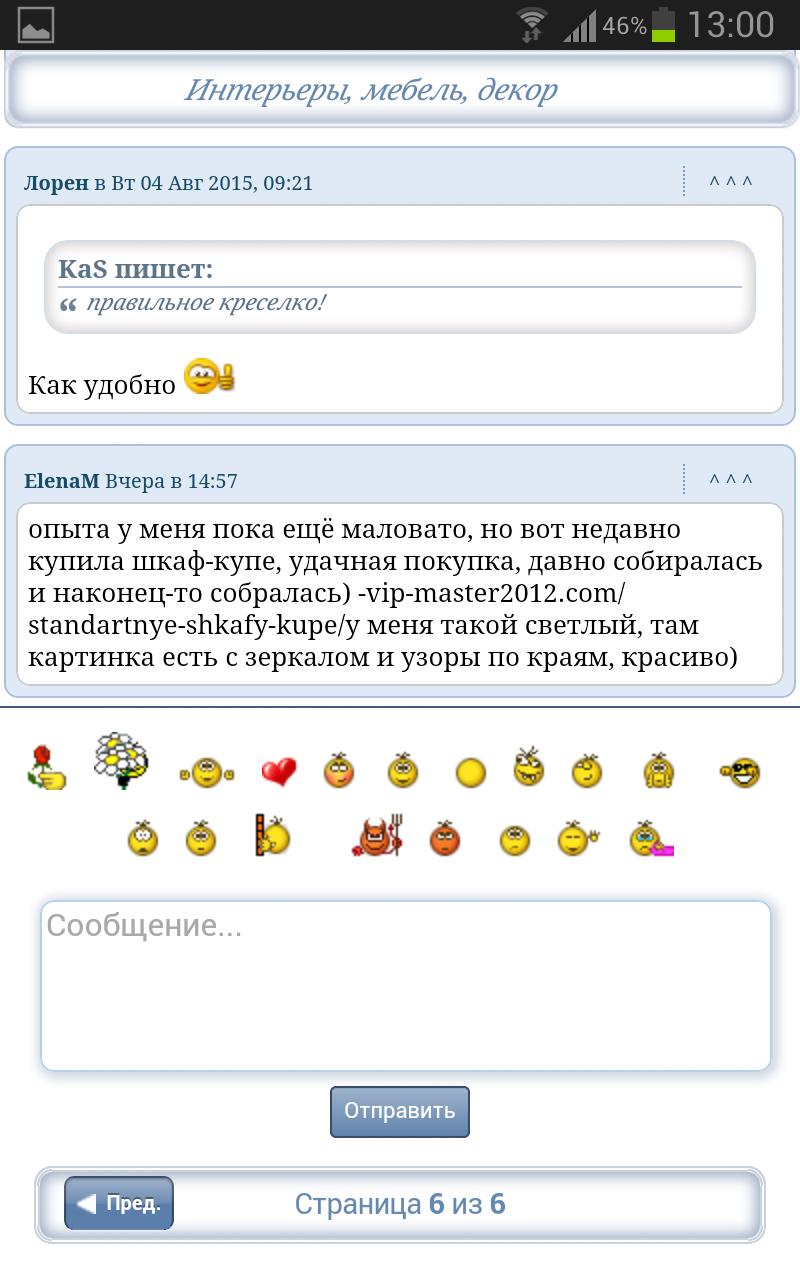ПрОбушки-вОрёбушки) Screen15