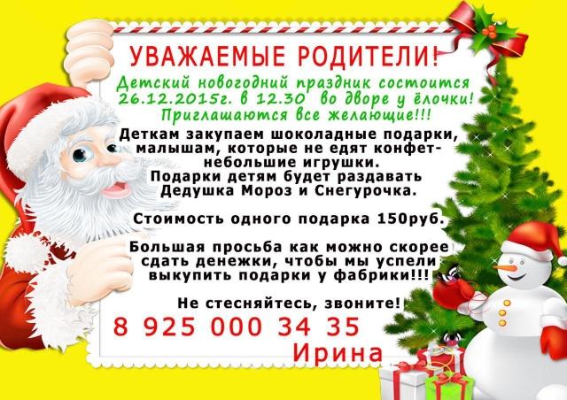 Новогодний праздник для детишек в нашем ЖК! - Страница 3 5932af11