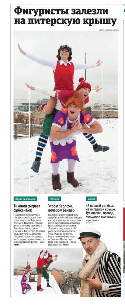 Ледовые шоу Ильи Авербуха *Мама*, *Малыш и Карлсон*, *Рождественские встречи*, а также различные новогодние шоу на льду - Страница 3 58545a10
