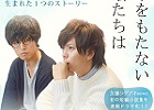 Mizuki no Drama & Tokio Sorafune no Fansub - Portail Kasa_w10