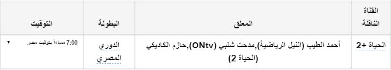 بث مباشر لمباراه القمه بين الأهلى والزمالك 7/2/2016 2016-011