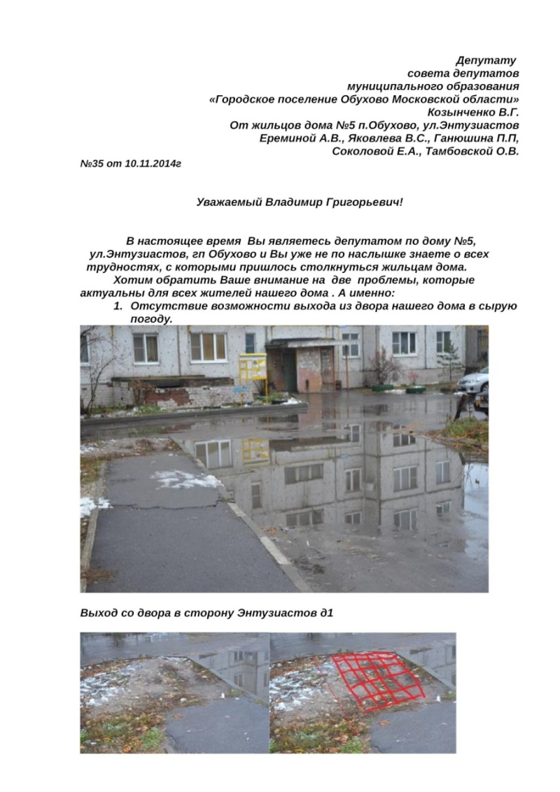 СОВЕТ ДЕПУТАТОВ МО ГП ОБУХОВО Ou35_e10