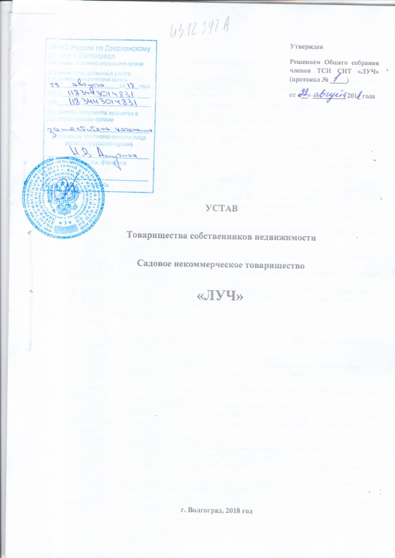 "Устав ТСН СНТ ""ЛУЧ"" 1_tif10"