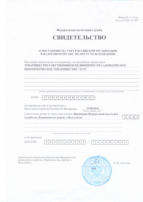 """Сведетельство о постановке на учёт ТСН СНТ """"ЛУЧ"""" 1_tif11"""