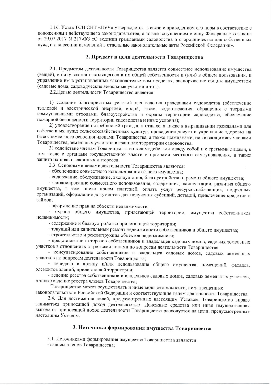 "Устав ТСН СНТ ""ЛУЧ"" Eaau1010"