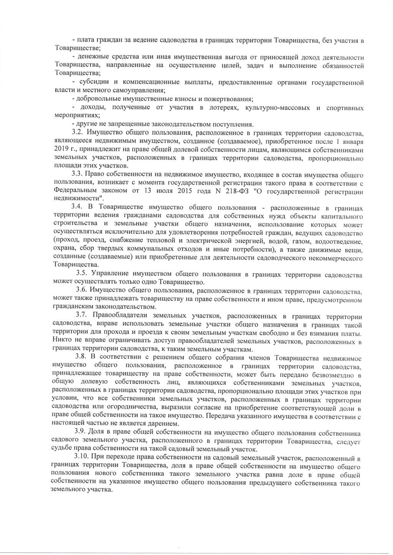 "Устав ТСН СНТ ""ЛУЧ"" Eaau1011"