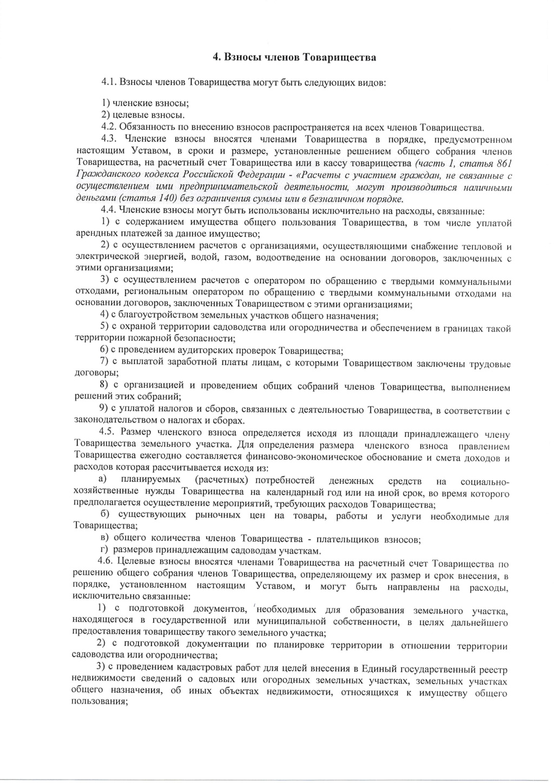 "Устав ТСН СНТ ""ЛУЧ"" Eaau1012"