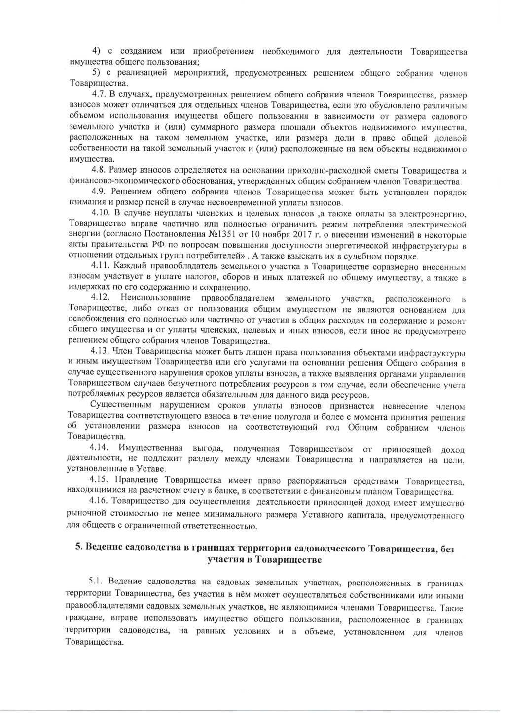 "Устав ТСН СНТ ""ЛУЧ"" Eaau1013"