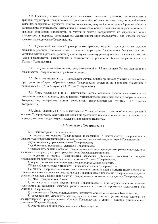"Устав ТСН СНТ ""ЛУЧ"" Eaau1014"