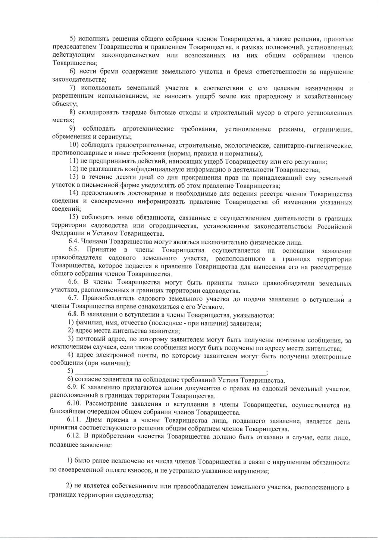 "Устав ТСН СНТ ""ЛУЧ"" Eaau1015"