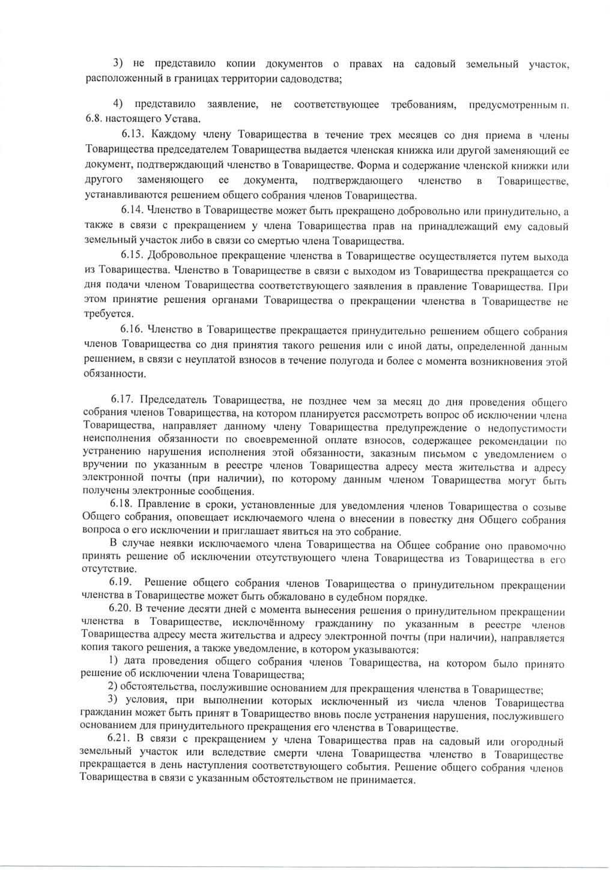 "Устав ТСН СНТ ""ЛУЧ"" Eaau1016"