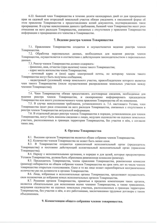 "Устав ТСН СНТ ""ЛУЧ"" Eaau1018"