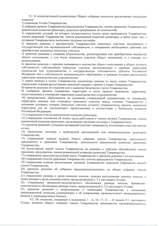 "Устав ТСН СНТ ""ЛУЧ"" Eaau1019"