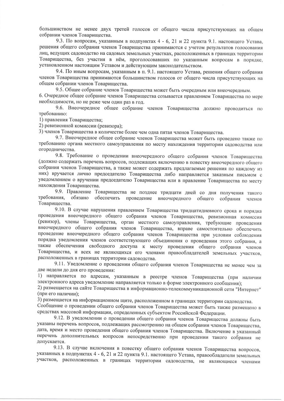 "Устав ТСН СНТ ""ЛУЧ"" Eaau1020"