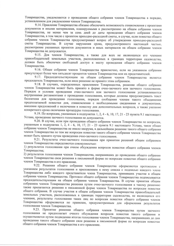 "Устав ТСН СНТ ""ЛУЧ"" Eaau1021"