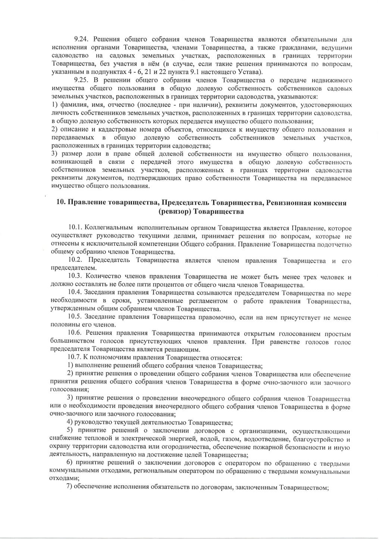 "Устав ТСН СНТ ""ЛУЧ"" Eaau1022"