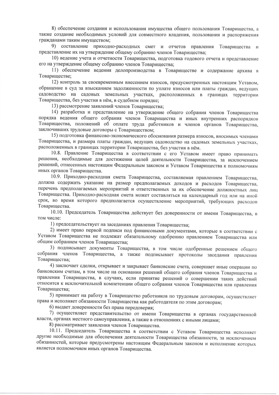 "Устав ТСН СНТ ""ЛУЧ"" Eaau1023"