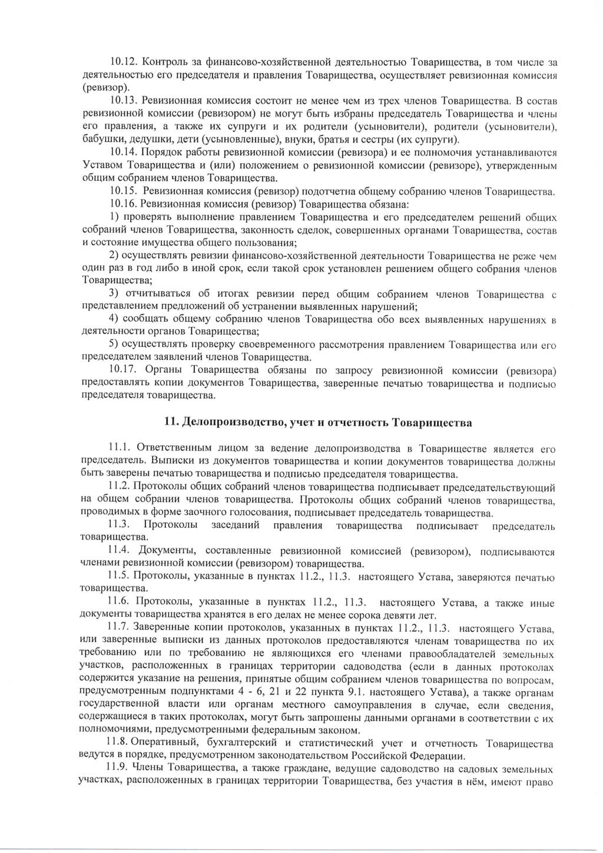 "Устав ТСН СНТ ""ЛУЧ"" Eaau1024"