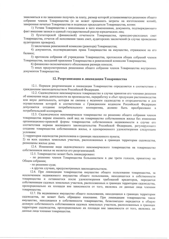 "Устав ТСН СНТ ""ЛУЧ"" Eaau1025"