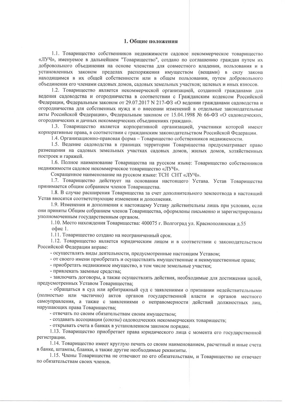 "Устав ТСН СНТ ""ЛУЧ"" Eaau110"