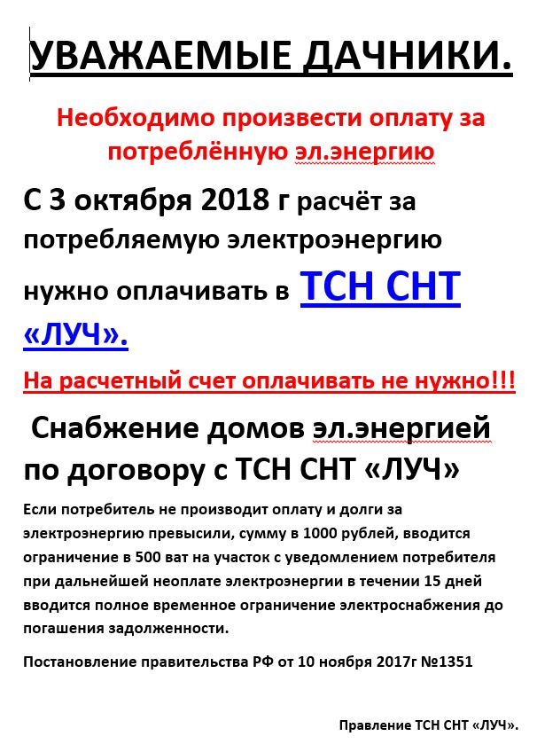 Основная информация от правления  Ou__aa10