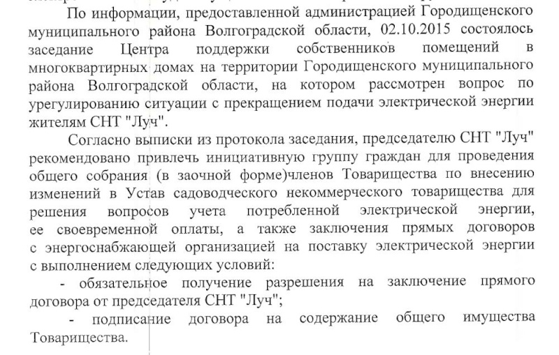 Господдержка СНТ Волгоградской области Yzaa10