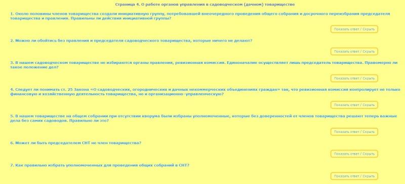 Ликвидация безграмотности. О работе органов управления в СНТ. Yzaa110