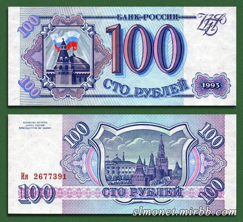Банкноты России Oaiiae10