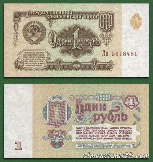 Банкноты Советского Союза Yyyo_110