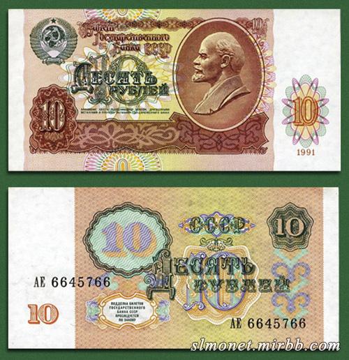 Банкноты Советского Союза Yyyo_112