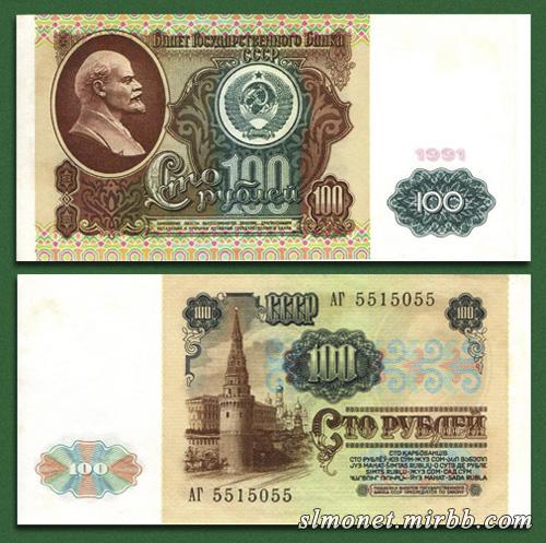 Банкноты Советского Союза Yyyo_113