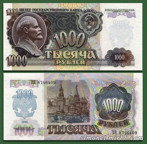 Банкноты Советского Союза Yyyo_114
