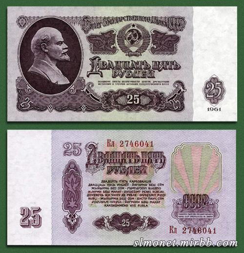 Банкноты Советского Союза Yyyo_210