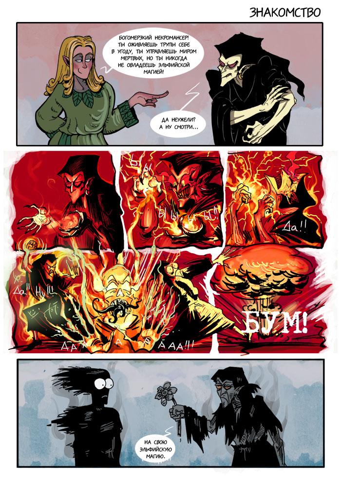 Эльфийская магия 111