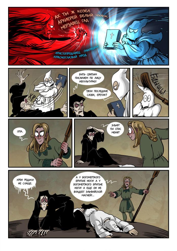 Эльфийская магия 1110
