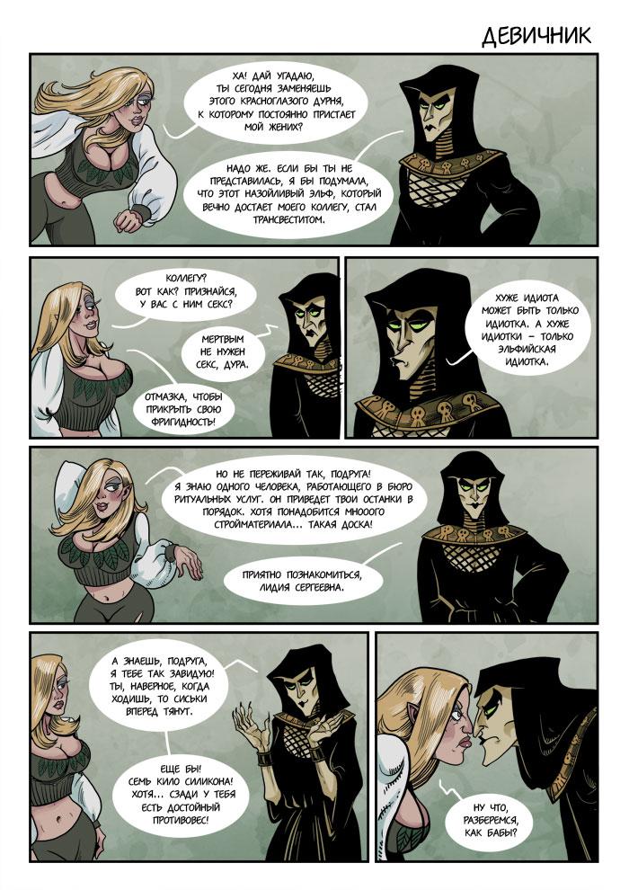 Эльфийская магия 1210