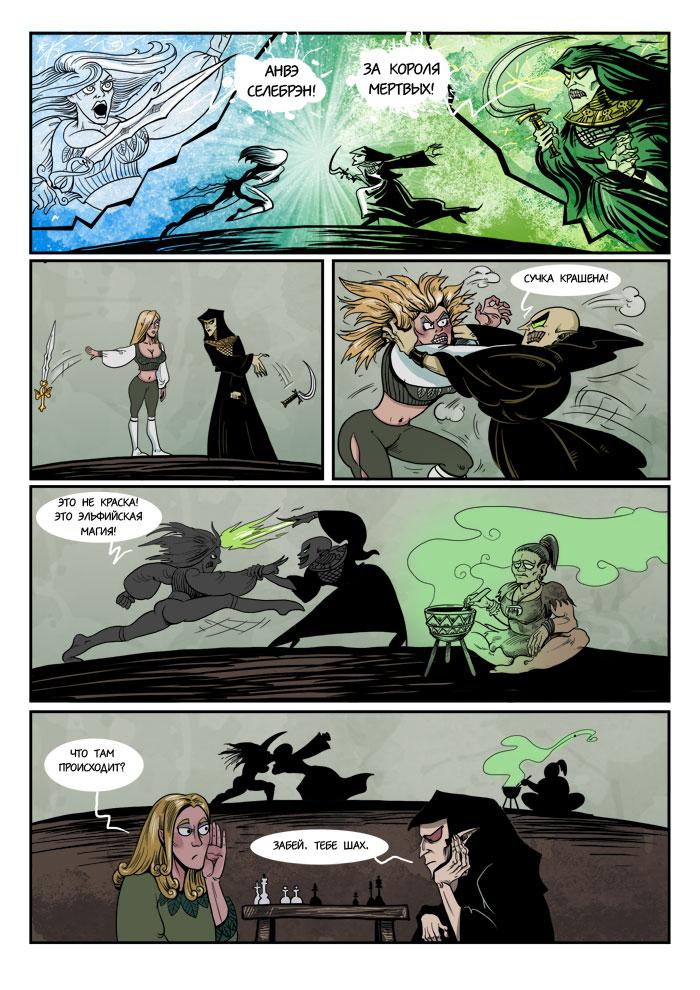 Эльфийская магия 1310