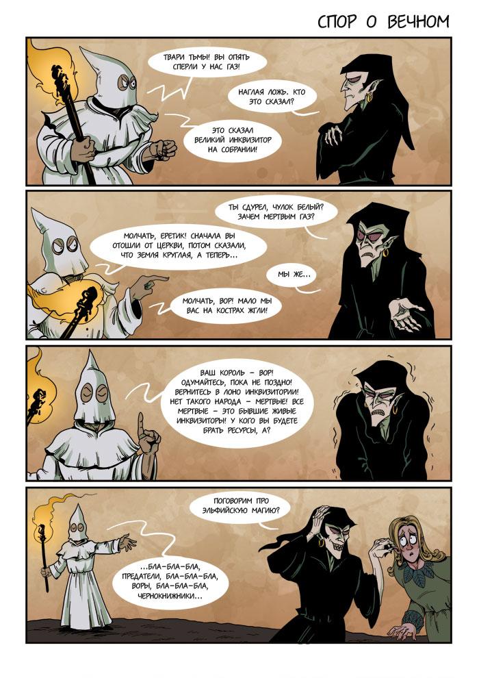 Эльфийская магия 1510