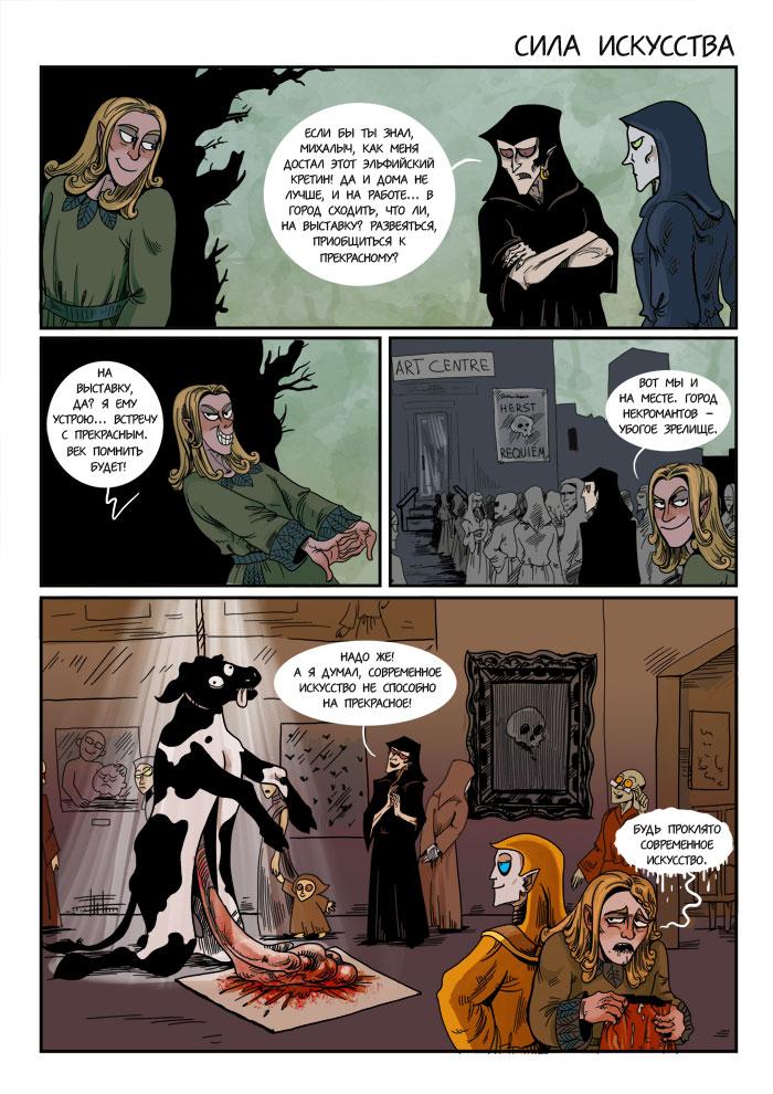 Эльфийская магия 1610