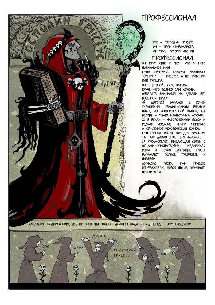 Эльфийская магия 1710