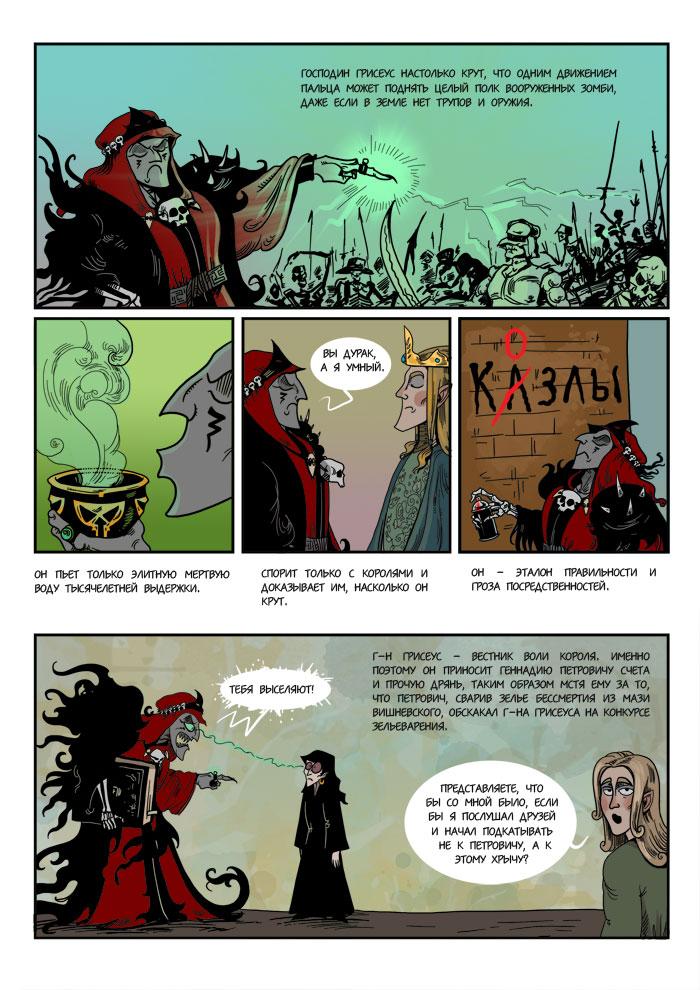 Эльфийская магия 1810