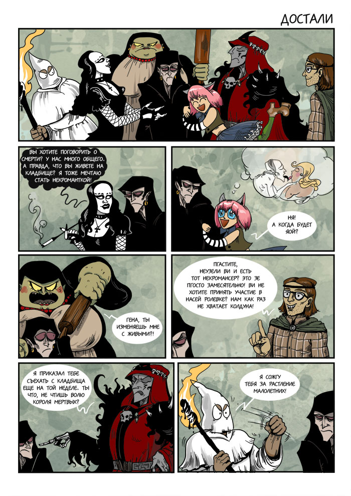 Эльфийская магия 2010