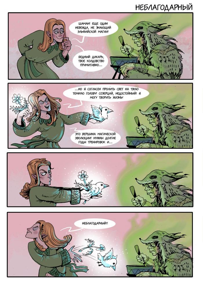 Эльфийская магия 211